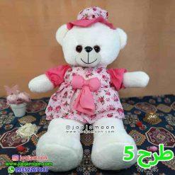 عروسک خرس لباس سارافونی کلاه دار 70 سانت